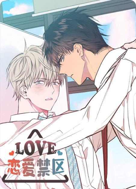 《恋爱禁区》漫画:有机会一定要戳穿他的真面目