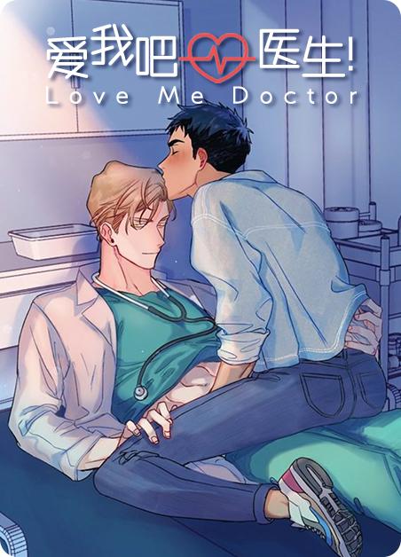 《爱我吧医生》耽美漫画:身体障碍了怎么办?